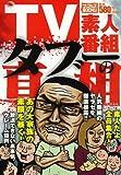 TV素人番組タブーの真相 (ナックルズブックス43)