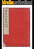 和本,神農本草経01,序巻・上巻: 東洋医学三大古典 (長野電波技術研究所)