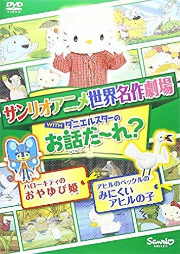 Animation - Sekai Meisaku Gekijyo Anime Ohanashi Dare? Hello Kitty No Oyayubi Hime & Ahiru No Pekkuru No Minikui Ahiru No Ko [Japan DVD] V-1676