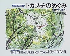 トカプチのめぐみ―森から海へ (とかち環境絵本)