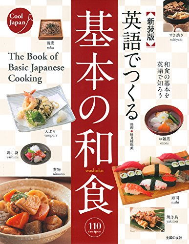 The Book of Basic Japanese Cooking (Cool Japan) by Shufunotomosha
