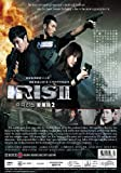 IRIS 2 / IRIS II: New Generation (Korean Drama with English Sub, All region DVD Version)