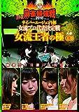 麻雀最強戦2018 女流王者の極 上巻 [DVD]