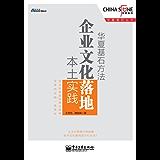 华夏基石方法:企业文化落地本土实践 (华夏基石丛书)