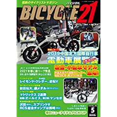 Bicycle21 最新号 サムネイル