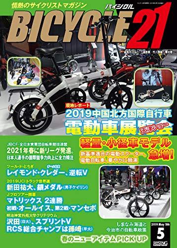 Bicycle21 最新号 表紙画像