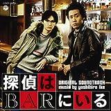 Soundtrack - Tantei Ha Bar Ni Iru [Japan CD] COCP-36922