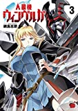 人狼機ウィンヴルガ(3)(チャンピオンREDコミックス)