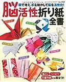脳活性折り紙全書 (レディブティックシリーズno.3930)