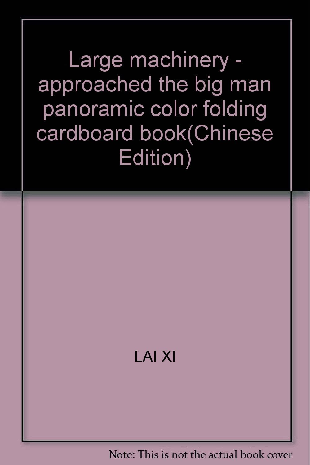 Download Large trucks - approached the big man panoramic color folding cardboard book(Chinese Edition) PDF
