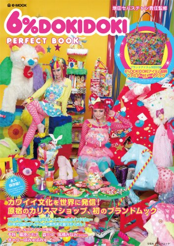 6%DOKIDOKI 2013 ‐ PERFECT BOOK 大きい表紙画像