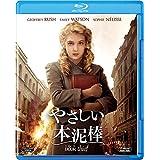 やさしい本泥棒 [Blu-ray]
