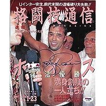 Royce Gracie Signed 1995 BBM Japan Magazine COA UFC Pride FC Autograph - PSA/DNA Certified - Autographed UFC Magazines