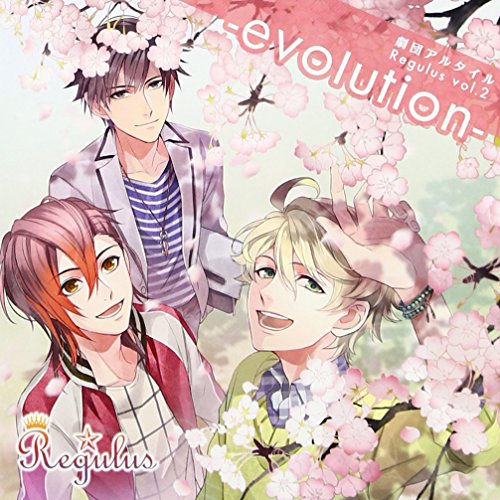 ドラマCD 劇団アルタイル Regulus vol.2 -evolution-の商品画像