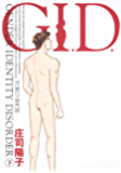 G.I.D.(2) (モーニングコミックス)
