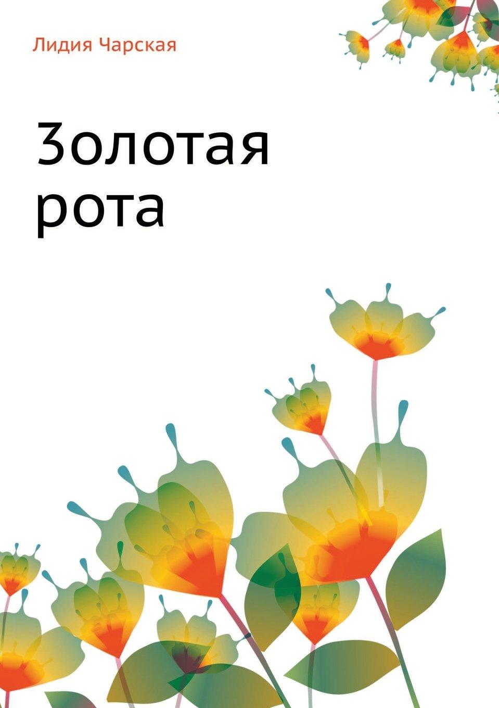Download Lidiya Charskaya. Tom 40. 3olotaya rota (Russian Edition) pdf epub