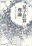 量子計算理論 量子コンピュータの原理