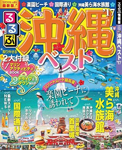 るるぶ沖縄ベスト'17 (国内シリーズ)