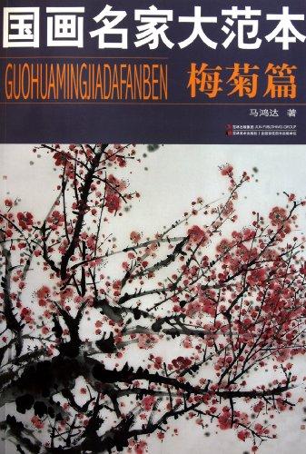 Plum and Chrysanthemum-Chinese Paintings of Masters (Chinese - Erika Hong