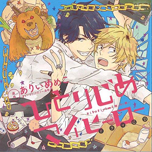 Lebeau Sound Collection Drama CD: Hitorijime My Hero