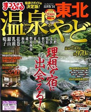 まっぷる温泉&やど 東北'14 (マップルマガジン)