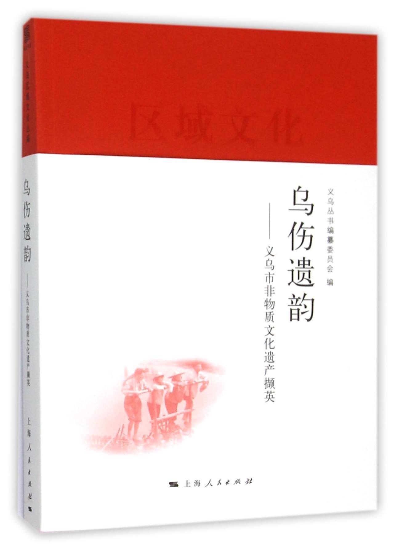 Read Online 乌伤遗韵--义乌市非物质文化遗产撷英 pdf