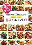 かんたん!おいしい! 解決!ゴハン100: NHKあさイチ 料理研究家54人のお助けレシピ