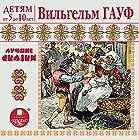 Luchshiye skazki: Detyam ot 5 do 10 let Audiobook by Vil'gel'm Gauf Narrated by V. Samoylov, S. Fedosov, I. Vorob'yeva, T. Telegina, I. Litvinov, V. Gerasimov, A. Borzunov