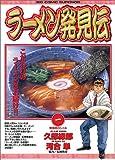 ラーメン発見伝 1: 繁盛店のしくみ (ビッグコミックス)