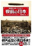 「教科書には載っていない! 戦前の日本」武田 知弘