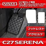 YMT 新型セレナ C27 ラバー製フットレストカバーマット+アクセルペダル下マット