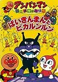 アンパンマンアニメギャラリー〈4〉ばいきんまんとピカルンルン (アンパンマンアニメギャラリー (4))