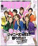POTATO (ポテト) 2014年 05月号 [雑誌]