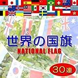 多国籍パーティ、運動会、クラブに最適!国旗30連!世界の国旗!