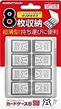 ニンテンドースイッチ用ゲームカードケース『カードケース8SW (クリア) 』 -SWITCH-