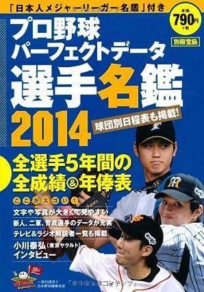 プロ野球パーフェクトデータ選手名鑑2014 (別冊宝島)