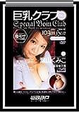 巨乳クラブ 07 [DVD]