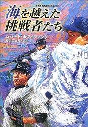 Challengers across the sea (Kadokawa Bunko) (2002) ISBN: 4042471048 [Japanese Import]