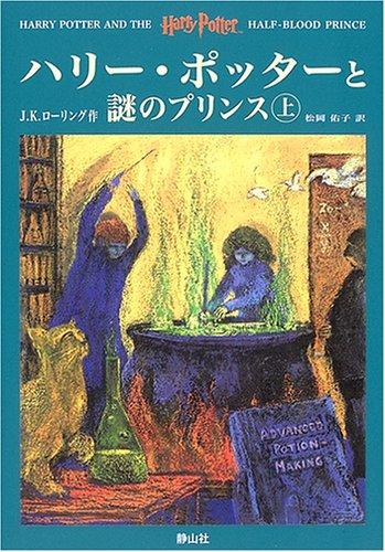 ハリー・ポッターと謎のプリンス (上)