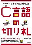 改訂3版 基本情報技術者試験 C言語の切り札 (情報処理技術者試験)