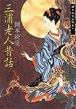 三浦老人昔話 - 岡本綺堂読物集一 (中公文庫)