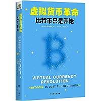 虚拟货币革命:比特币只是开始
