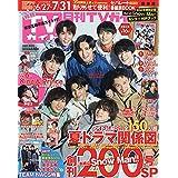月刊TVガイド 2021年 8月号