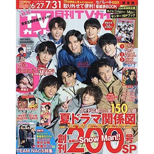 月刊TVガイド 2021年 8月号 表紙画像