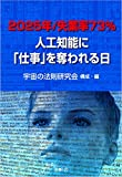 nisen nijyugo nen situgyo ritu nanajyusan pasento: jinkou tinou ni sigoto wo ubawareru hi (mukusya) (Japanese Edition)