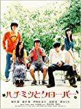 Japanese Movie - Honey And Clover [Japan DVD] ACBD-90441