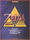 zelda sheet music - Legend of Zelda Best Collection Piano Sheet Music