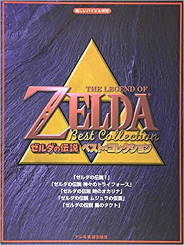Legend Of Zelda Best Collection Piano Sheet Music By