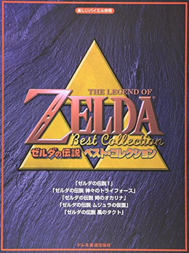 Download Legend of Zelda Best Collection Piano Sheet Music book pdf