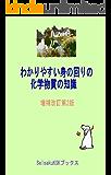 わかりやすい身の回りの化学物質の知識: 増補改訂第2版 (SeisakuKSKブックス)
